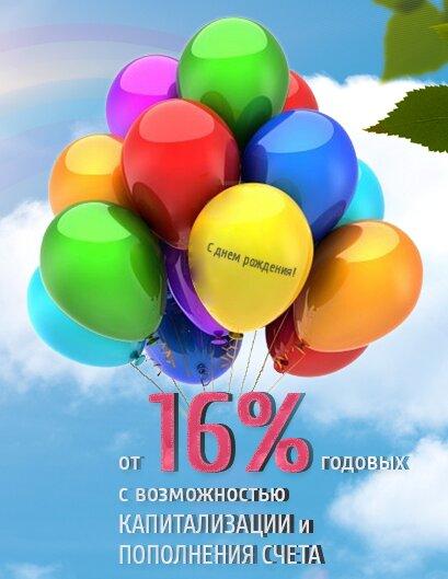 Столичная Финансовая Корпорация 16% годовых шары