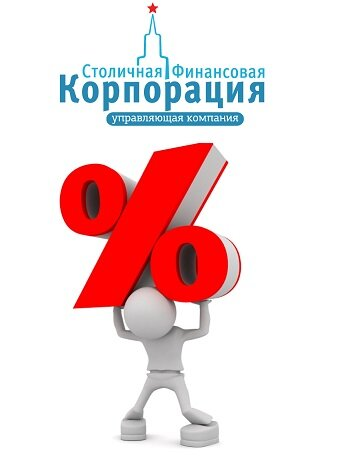 Высокие проценты со ставкой дохода